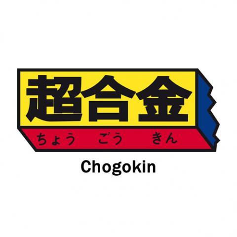 Chogokin